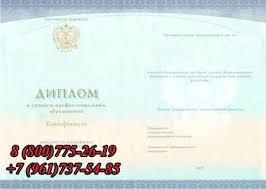 Регионы volgogradiplom at ru  Купить диплом в Уренгое