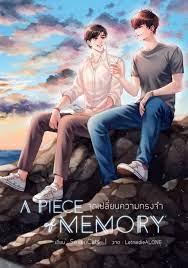 A piece of memory จุดเปลี่ยนความทรงจำ (สนพ.Hermit books): นิยาย Boy Love  Lovely Room