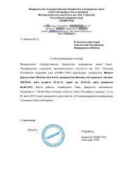 Russian Visa Business Letter Sample Kalmykia Us