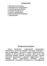 Творчество Айвазовского реферат по искусству и культуре скачать  Макраме реферат по искусству и культуре скачать бесплатно узелковое плетение нить узел узор изделие живопись художник