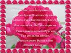 Поздравления для свадьбы на башкирском языке
