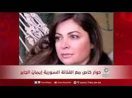 حوار خاص مع الفنانة السورية إيمان الجابر   بيت الفن - فيديو Dailymotion