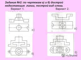 Презентация на тему Контрольная работа Тема Построение  3 Задание 2 по чертежам а и б дострой недостающие линии построй вид слева Вариант 1 Вариант 2