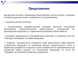 дипломная презентация по учету движения готовой продукции 11 12 СПАСИБО ЗА ВНИМАНИЕ Учет движения готовой продукции