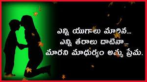 Happy Mothers Day Telugu Wisheswhatsapp Videogreetings Telugu