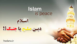 Image result for ‫اسلام دین رحمت‬‎