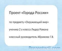 Проект Города России класс окружающий мир презентация Презентация Проект Города России 2 класс