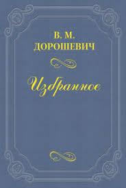 <b>Влас Дорошевич</b>, Книга 2х2 = 4 1/2 – скачать бесплатно fb2, epub ...