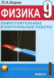 Физика класс Самостоятельные и контрольные работы к учебнику  Физика 9 класс Самостоятельные и контрольные работы к учебнику Перышкина