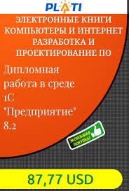 Дипломная работа в среде С Разработка и проектирование ПО  Дипломная работа в среде 1С