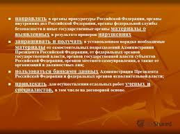 Презентация на тему Внешний контроль и надзор за законностью в  7 направлять