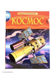 <b>Космос</b>. <b>Детская</b> энциклопедия РОСМЭН 2243837 купить ...