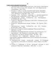 Список использованной литературы Инфляция курсовая по  Список использованной литературы Инфляция курсовая по экономической теории 41 Дипломные работы из Экономическая теория