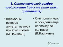 Презентация на тему Контрольная работа по теме Деепричастие  9 8