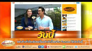 เรื่องเล่าเช้านี้ แฟนข่าวทั่วโลกรับชมเรื่องเล่าเช้านี้สดผ่าน Youtube  ได้แล้ววันนี้ (05 ม.ค.58) - YouTube