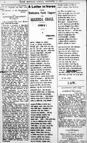 essay on rabindranath tagore in hindi essay of rabindranath tagore  namaskar to sri aurobindo by rabindranath tagore rabindranath s namashkar to sri aurobindo essay on rabindranath tagore in bengali