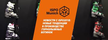 Новости с ISPO2018: новые тенденции в производстве ...