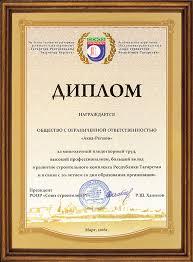 Награды О компании Аква Регион многопрофильная строительная  Диплом Союза строителей Республики Татарстан