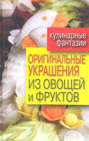 <b>Оригинальные</b> украшения из овощей и фруктов (<b>Нестерова Д</b> ...