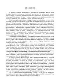 Реферат на тему Грузинская кухня docsity Банк Рефератов Реферат на тему Грузинская кухня Рефераты из Основы кулинарии