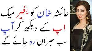 ayesha khan without makeup you won t believe