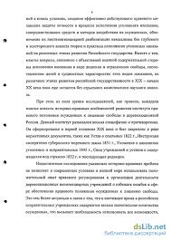 закрепление и организационное обеспечение правового положения  Нормативное закрепление и организационное обеспечение правового положения осужденных к лишению свободы в России