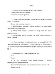 Контрольная по Налогам и налоговой системе РФ Вариант №  Контрольная по Налогам и налоговой системе РФ Вариант №8 30 10 16