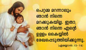 Wishing you a birthday that is as wonderful as your presence has been in my world. Malayalam Bible Quotes Kerala Catholics Bible Quotes Catholic Bible Quotes Bible Quotes Malayalam