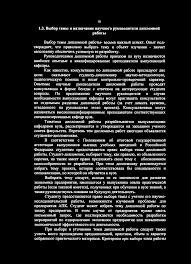 Методические рекомендации по выполнению и защите дипломных работ pdf Выбор темы и назначение научного руководителя дипломной работы Выбор темы дипломной работы