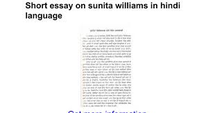 short essay on sunita williams in hindi language google docs