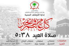 """Bahrain Prayer Times on Twitter: """"صلاة العيد تبدأ الساعة 5:38 صباحاً. Eid  prayer will be held at 5:38am.… """""""