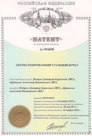 Патенты Терморобот дипломы инновационных конкурсов Патент на полезную модель
