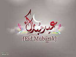 صور عيد مبارك 2021 صور تهنئة العيد رمزيات مكتوب عليها عيد مبارك
