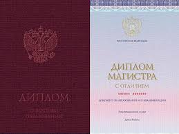 Диплом магистра Купить дипломы в Хабаровске Красный с отличием диплом магистра с приложением