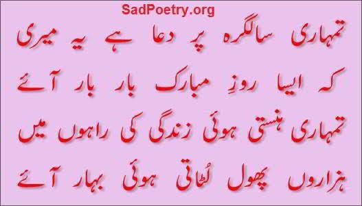 sad birthday shayari in urdu