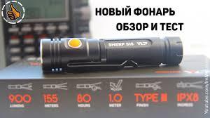 <b>Фонарь</b> SHERP <b>S15</b> - YLP (Яркий <b>луч</b>) два диода и магнит ...