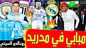 عاجل اعلان انتقال كيليان مبابي الى ريال مدريد اليوم🔥مبابي في مدريد|كريستيانو  رونالدو مانشستر سيتي - YouTube