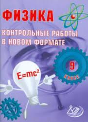 Скачать бесплатно Физика класс Контрольные работы в новом  Физика 9 класс Контрольные работы в новом формате Годова И В