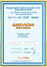Дипломы Салон красоты Зазеркалье Главная Дипломы