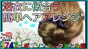 女子高校生の浴衣に合う髪型男子ウケ間違いなしの簡単ヘアアレンジ