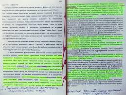 В диссертации Яценюка нашли страниц плагиата фото  Как сообщали Комментарии 10 апреля на тот момент глава Кабмина Арсений Яценюк заявил что добровольно покидает пост главы правительства Украины
