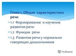 Презентация на тему Формирование выразительной речи у  7 Глава 1