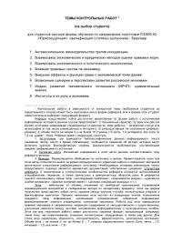 Методика написания эссе ТЕМЫ КОНТРОЛЬНЫХ РАБОТ Оренбургский институт
