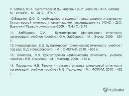 Презентация на тему КУРСОВАЯ РАБОТА по дисциплине  14 14 9 Бабаев Ю А Бухгалтерский финансовый учет