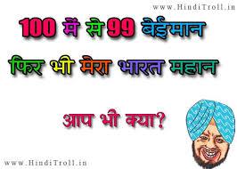 July 2012 - Hindi Comments Wallpaper♦Hindi Quotes Photos♦ via Relatably.com