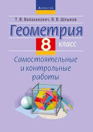 Т В Валаханович Геометрия класс Самостоятельные и  Геометрия 8 класс Самостоятельные и контрольные работы