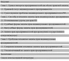 diplom shop ru Официальный сайт Здесь можно скачать  курсовая Защита прав предпринимателей скачать курсовую Защита прав предпринимателей Защита прав предпринимателей скачать курсовую Правовой статус