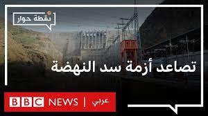 سد النهضة: ما الذي يمكن أن تقوم به مصر والسودان بعد أن صار السد أمرا واقعا؟