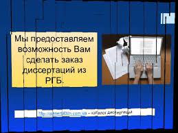 Заказ диссертации из РГБ  Заказ диссертации из РГБ