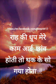 Pin By Deep On जनदग Life Quotes Hindi Quotes Positive